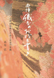 銀行振込不可 新品 本 高級品 西陣織屋のおぼえ書き 京都西陣織の系譜と世界の染織 選択 著 高尾弘