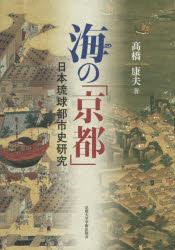 【新品】【本】海の「京都」 日本琉球都市史研究 高橋康夫/著