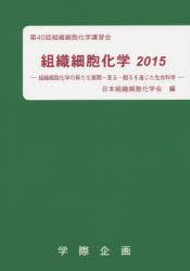 組織細胞化学 2015 組織細胞化学の新たな展開 見る・観るを通じた生命科学 日本組織細胞化学会/編