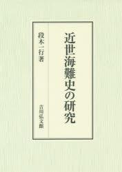 【新品】【本】近世海難史の研究 段木一行/著