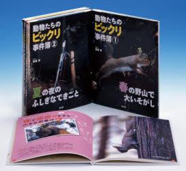 【新品】【本】動物たちのビックリ事件簿 4巻セット 宮崎学/写真・文