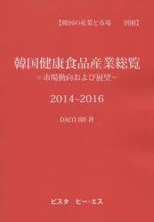 【新品】【本】韓国健康食品産業総覧 市場動向および展望 2014~2016 DACO IRI/著