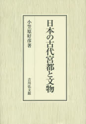 【新品】【本】日本の古代宮都と文物 小笠原好彦/著