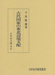 【新品】【本】古代国家の東北辺境支配 今泉隆雄/著