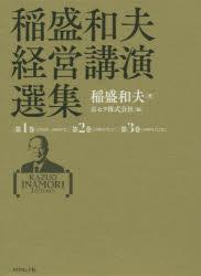 【新品】【本】稲盛和夫経営講演選集 3巻セット 稲盛和夫/ほか著