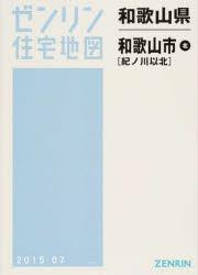 【新品】【本】和歌山県 和歌山市 北 紀ノ川以北