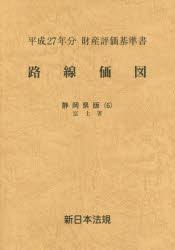 【新品】【本】路線価図 財産評価基準書 平成27年分静岡県版6 富士署