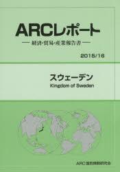 【新品】【本】スウェーデン 2015/16年版 ARC国別情勢研究会/編集