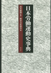 【新品】【本】日本労働運動史事典 高木郁朗/監修 教育文化協会/編