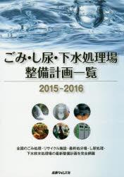 【新品】【本】ごみ・し尿・下水処理場整備計画一覧 2015-2016