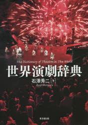 銀行振込不可 人気ブランド 新品 新作 本 世界演劇辞典 著 石澤秀二