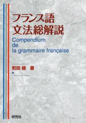 銀行振込不可 新品 本 町田健 フランス語文法総解説 ランキングTOP5 著 安心の実績 高価 買取 強化中