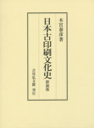 【新品】【本】日本古印刷文化史 新装版 木宮泰彦/著
