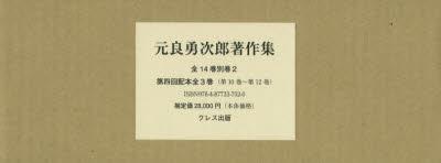 【銀行振込不可】 元良勇次郎著作集 第4回配本 3巻セット 元良勇次郎/ほか著