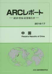 【新品】【本】中国 2016/17年版 ARC国別情勢研究会/編集