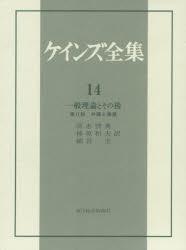 【新品】【本】ケインズ全集 第14巻 一般理論とその後 第2部 ケインズ/〔著〕