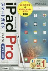 銀行振込不可 新品 ゼロからはじめるiPad Proスマートガイド 35%OFF リンクアップ 著 在庫あり