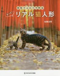 おすすめ特集 銀行振込不可 新品 本 羊毛フェルトで作るもっと リアル猫人形 ◆高品質 著 佐藤法雪
