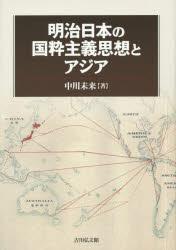 【新品】【本】明治日本の国粋主義思想とアジア 中川未来/著