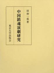 【新品】【本】中国鎮魂演劇研究 田仲一成/著