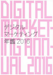 【新品】【本】デジタルマーケティング年鑑 2016 宣伝会議/編集