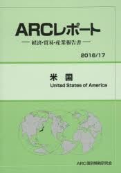 【新品】【本】米国 2016/17年版 ARC国別情勢研究会/編集