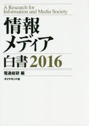 【新品】【本】情報メディア白書 2016 電通総研/編