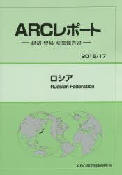 【新品】【本】ロシア 2016/17年版 ARC国別情勢研究会/編集