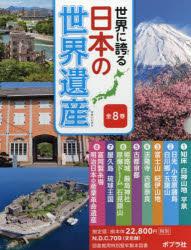 【新品】【本】世界に誇る日本の世界遺産 8巻セット 西村幸夫/ほか監修