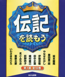 【新品】【本】伝記を読もう 第1期 10巻セット