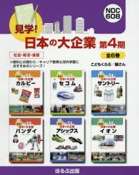 【新品】見学!日本の大企業 第4期 6巻セット こどもくらぶ/編さん