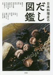 銀行振込不可 新品 中古 日本料理店のだし図鑑 編 セールSALE%OFF 柴田書店