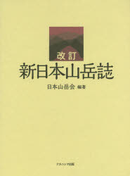 【新品】【本】新日本山岳誌 日本山岳会創立110周年記念出版 日本山岳会/編著