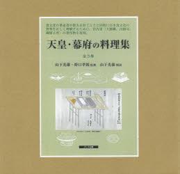 【新品】【本】天皇・幕府の料理集 3巻セット 山下光雄/ほか監修