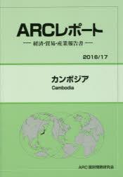 【新品】【本】カンボジア 2016/17年版 ARC国別情勢研究会/編集