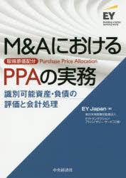 銀行振込不可 新品 M 売店 AにおけるPPAの実務 識別可能資産 EY 編 Japan 即日出荷 負債の評価と会計処理