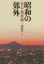 昭和の郊外 東京・戦後編 三浦展/編