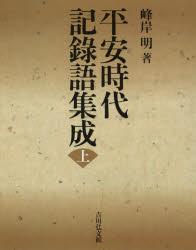 【新品】【本】平安時代記録語集成 上 峰岸明/著