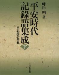 【新品】【本】平安時代記録語集成 附記録語解義 下 峰岸明/著