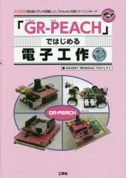 【銀行振込不可】 【新品】「GR-PEACH」ではじめる電子工作 高性能CPUを搭載した、「Arduino互換」マイコンボード GADGET RENESASプロジェクト/著 I O編集部/編集