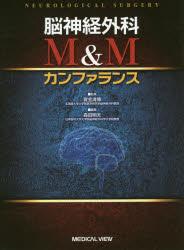 【新品】【本】脳神経外科M&Mカンファランス 寶金清博/監修 森田明夫/編集