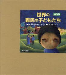 【新品】【本】世界の難民の子どもたち 5巻セット アンディ・グリン/ほか作