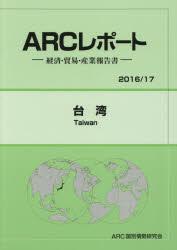 【新品】【本】台湾 2016/17年版 ARC国別情勢研究会/編集