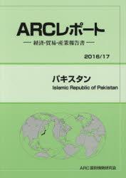 【新品】【本】パキスタン 2016/17年版 ARC国別情勢研究会/編集