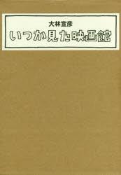 【新品】【本】いつか見た映画館 2巻セット 大林宣彦/著