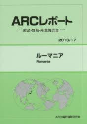 【新品】【本】ルーマニア 2016/17年版 ARC国別情勢研究会/編集