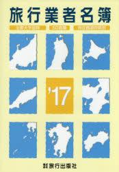 【新品】【本】旅行業者名簿 主要大手抜粋 50音順 所在都道府県別 '17