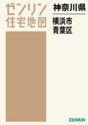 【新品】【本】神奈川県 横浜市 青葉区