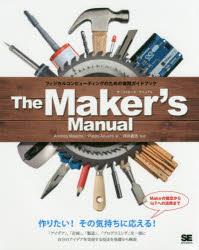【銀行振込不可】 【新品】【本】The Maker's Manual フィジカルコンピューティングのための実践ガイドブック Andrea Maietta/著 Paolo Aliverti/著 坪井義浩/監修