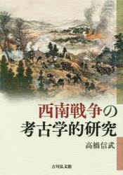 【新品】【本】西南戦争の考古学的研究 高橋信武/著